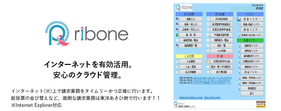 ribone インターネットを有効活用。安心のクラウド管理